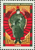 [The 50th Anniversary of Soviet Frontier Guard, Typ DOZ]