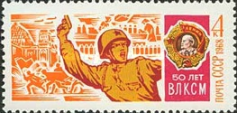 [The 50th Anniversary of Komsomol, Typ DQM]