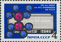 [The 50th Anniversary of N.S.Kurnakov Institute of Chemistry, Typ DQQ]