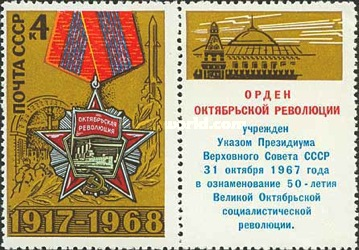 [The 51th Anniversary of Great October Revolution, Typ DQZ]