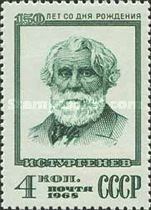 [The 125th Anniversary of the Birth of I.S.Turgenev, Typ DRA]