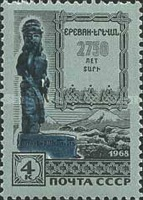 [The 2750th Anniversary of Yerevan, Typ DRB]