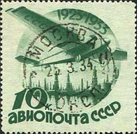 [The 10th Anniversary of Soviet Civil Aviation, type DS1]