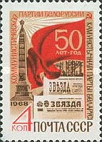 [The 50th Anniversary of Belorussian Communist Party, Typ DSH]