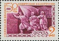 [The 50th Anniversary of Soviet Belorussian Republic, Typ DTA]
