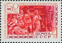 [The 50th Anniversary of Soviet Belorussian Republic, Typ DTB]