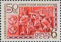 [The 50th Anniversary of Soviet Belorussian Republic, Typ DTC]