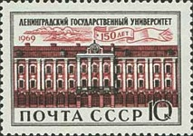 [The 150th Anniversary of Leningrad University, Typ DTF]