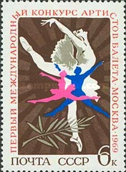 [The First International Ballet Competition, Typ DUK]