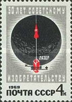 [The 50th Anniversary of Soviet Inventions, Typ DUR]