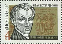 [The 200th Anniversary of the Birth of I.P.Kotlyarevsky, Typ DUS]