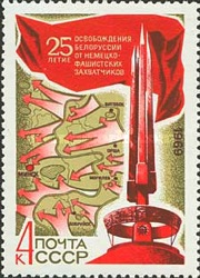 [The 25th Anniversary of Belarus Liberation, Typ DUU]