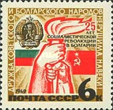 [The 25th Anniversary of Bulgarian Peoples' Republic, Typ DUV]