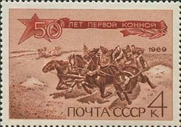 [The 50th Anniversary of First Cavalry Army, Typ DVE]