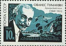 [The 100th Anniversary of the Birth of Ovanes Tumanyan, Typ DVO]
