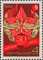 [The 50th Anniversary of Red Army Communications Corps, Typ DWO]