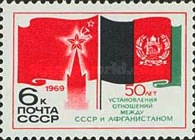 [The 50th Anniversary of USSR-Afganistan Diplomatic Relations, Typ DWY]