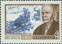 [The 100th Anniversary of the Birth of F.V.Sychkov, Typ DYF]
