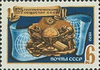 [The 125th Anniversary of Russian Geographical Society, Typ DYI]