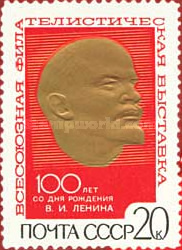 [All-Union Philatelic Exhibition - Lines Above Lenin Not Parallel with Top of Framework, Typ DYP1]
