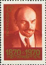 [The 100th Anniversary of the Birth of Vladimir Lenin, Typ DZD]