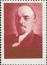 [The 100th Anniversary of the Birth of Vladimir Lenin, Typ DZE]