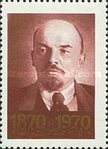 [The 100th Anniversary of the Birth of Vladimir Lenin, Typ DZG]