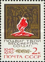[The 25th Anniversary of Victory in Second World War, Typ DZL]