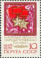 [The 25th Anniversary of Victory in Second World War, Typ DZO]