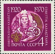 [The 50th Anniversary of Soviet Republics, Typ EAB]