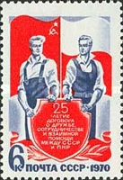 [The 25th Anniversary of Soviet-Polish Friendship, Typ EAE]