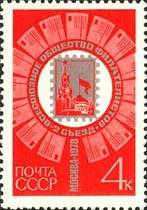 [The 2nd USSR Philatelic Society Congress, Typ EAQ]