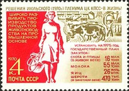 [Soviet Agriculture, Typ EBC]