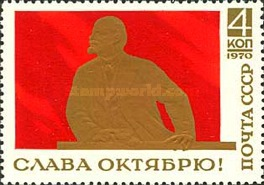[The 53th Anniversary of Great October Revolution, Typ EBD]