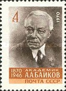 [The 100th Anniversary of the Birth of A.A.Baikov, Typ EBI]