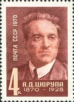 [The 100th Anniversary of the Birth of A.D.Tsyurupa, Typ EBJ]