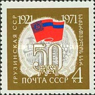 [The 50th Anniversary of USSR, Typ ECQ]