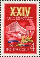 [The 24th Communist Party Congress of Ukraine, Typ ECT]