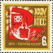 [The 24th Communist Party Congress of the USSR, Typ EDM]