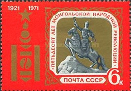 [The 50th Anniversary of Revolution in Mongolia, Typ EEH]
