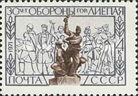[The 30th Anniversary of Defence of Liepaja, type EEJ]