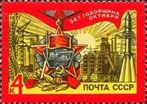 [The 54th Anniversary of Great October Revolution, type EGG]