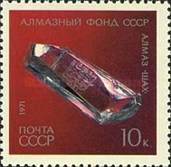 [Diamond Fund of the USSR, Typ EGS]