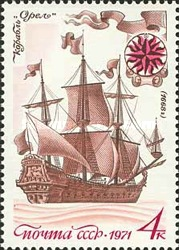 [History of the Russian Navy, type EHF]