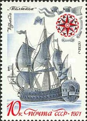 [History of the Russian Navy, type EHG]