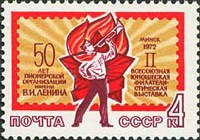 [All-Union Youth Stamp Exhibition, Typ EIY]