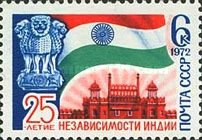 [The 25th Anniversary of India's Independence, Typ EJV]