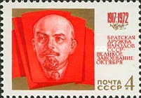[The 55th Anniversary of Great October Revolution, Typ EKQ]
