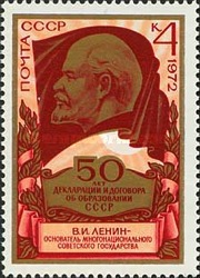 [The 50th Anniversary of USSR, Typ EKR]