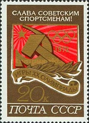 [USSR Victories in Olympic Games - Munich, Germany, Typ EKX]